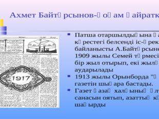 Ахмет Байтұрсынов-қоғам қайраткер Патша отаршылдығына қарсы күрестегі белсенд