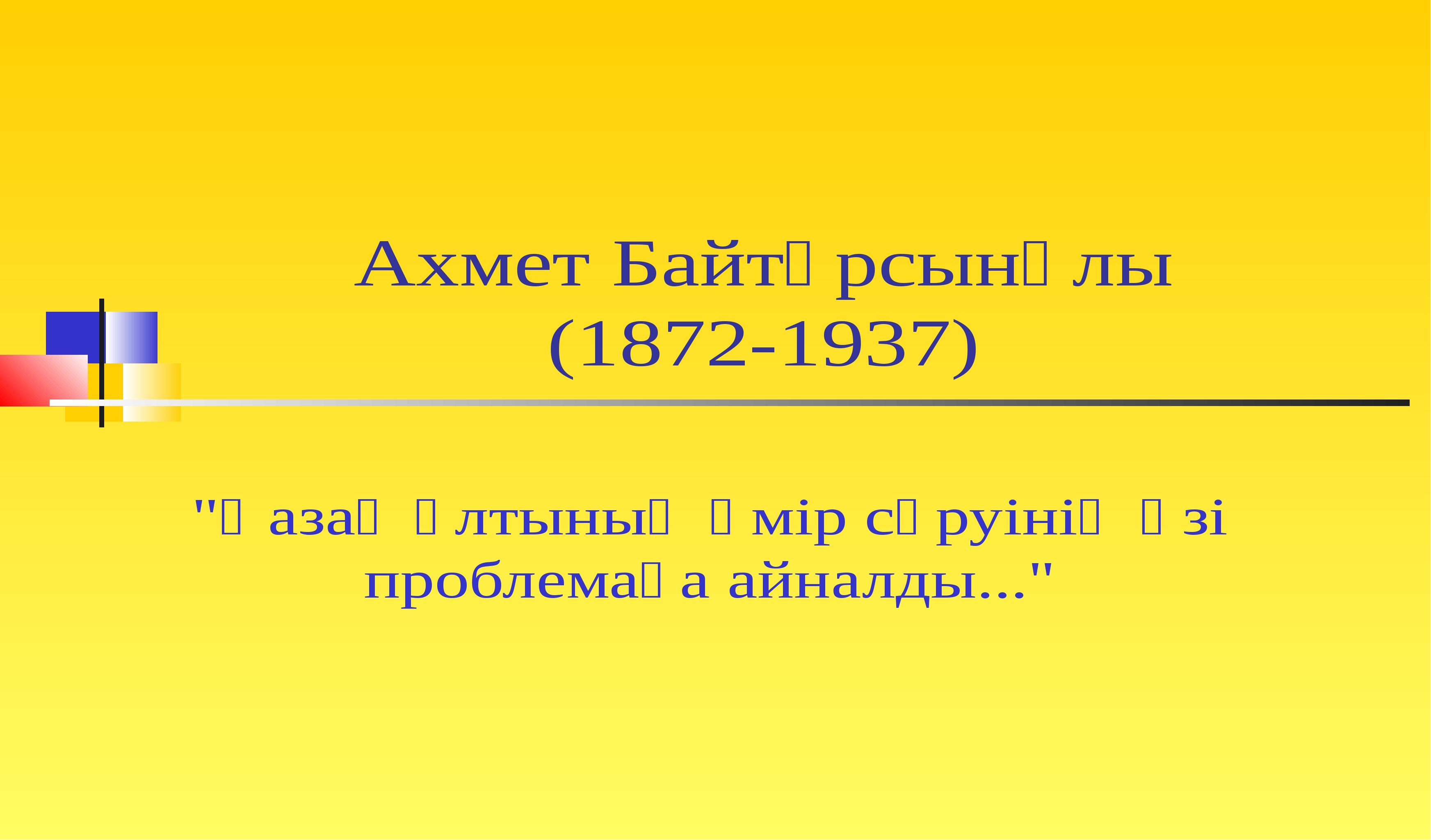 """Ахмет Байтұрсынұлы (1872-1937) """"Қазақ ұлтының өмір сүруінің өзі проблемаға ай..."""