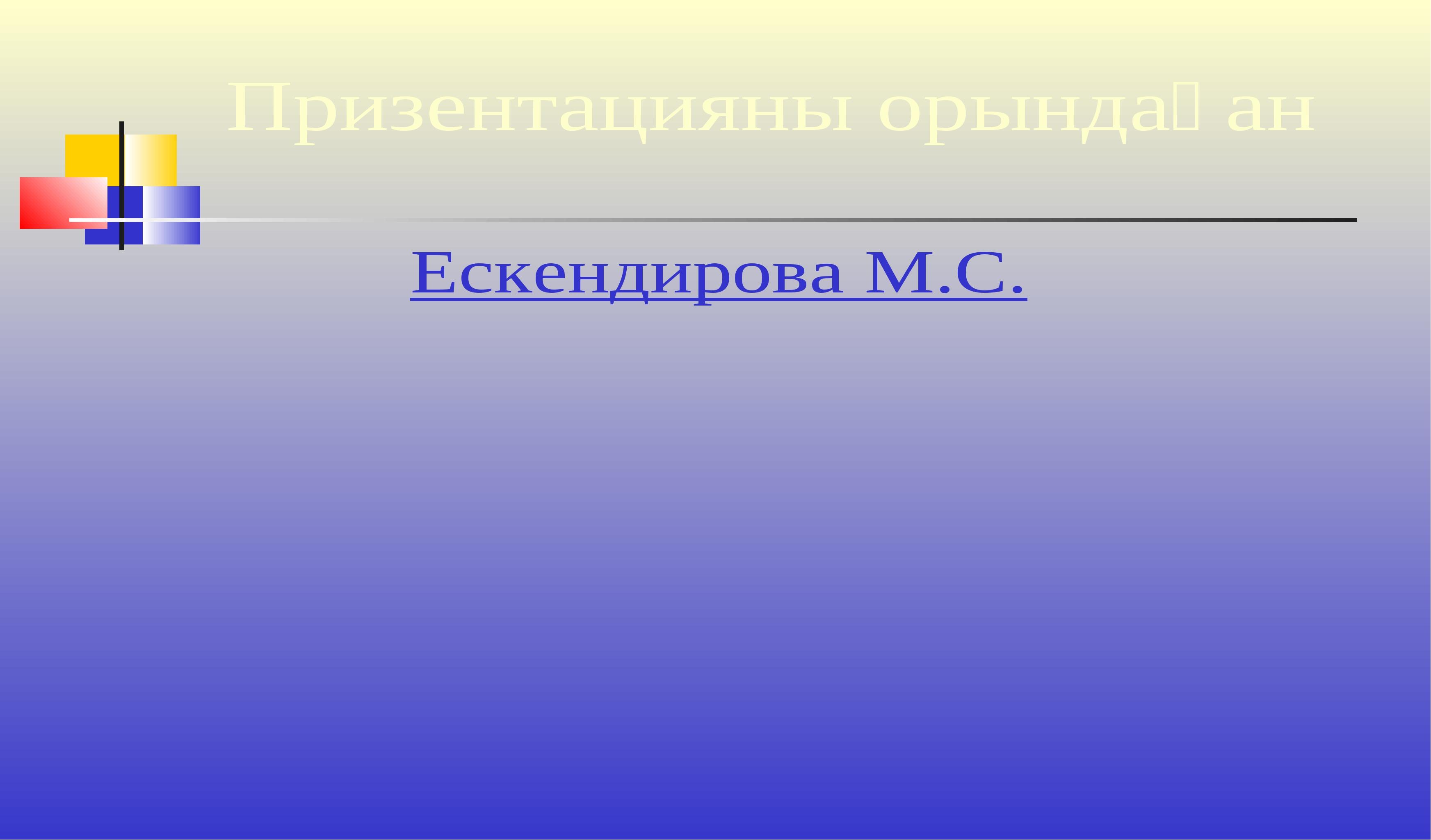 Призентацияны орындаған Ескендирова М.С.