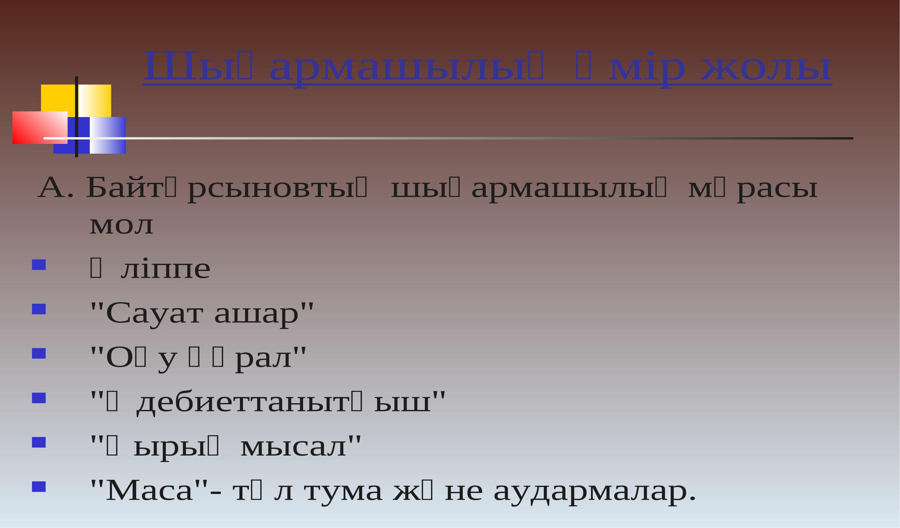 """Шығармашылық өмір жолы А. Байтұрсыновтың шығармашылық мұрасы мол Әліппе """"Сауа..."""