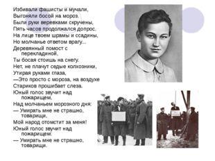 Избивали фашисты и мучали, Выгоняли босой на мороз. Были руки веревками скруч