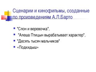 """Сценарии и кинофильмы, созданные по произведениям А.Л.Барто """"Слон и веревочка"""
