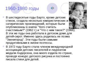 1960-1980 годы В шестидесятые годы Барто, кроме детских стихов, создала неско