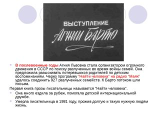 В послевоенные годы Агния Львовна стала организатором огромного движения в СС