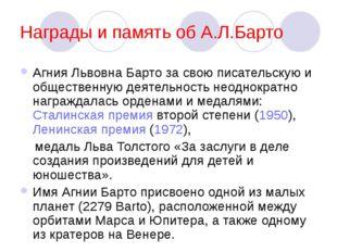 Награды и память об А.Л.Барто Агния Львовна Барто за свою писательскую и обще