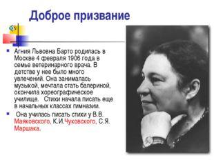Доброе призвание Агния Львовна Барто родилась в Москве 4 февраля 1906 года в