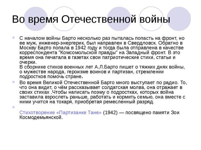 Во время Отечественной войны С началом войны Барто несколько раз пыталась поп...