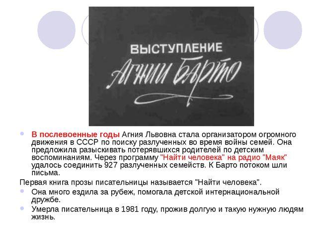 В послевоенные годы Агния Львовна стала организатором огромного движения в СС...