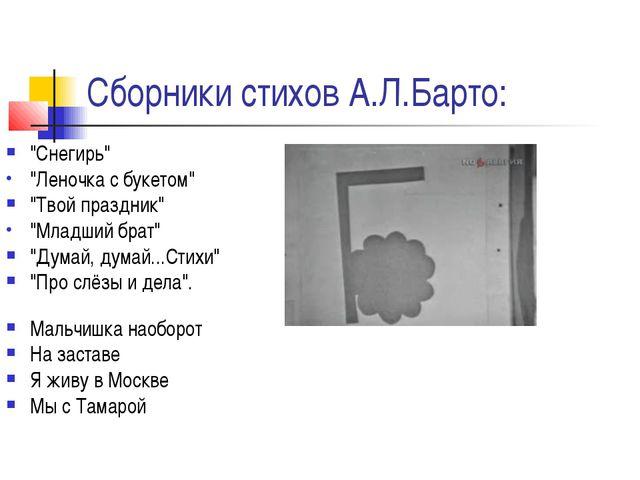 """Сборники стихов А.Л.Барто: """"Снегирь"""" """"Леночка с букетом"""" """"Твой праздник"""" """"Мла..."""