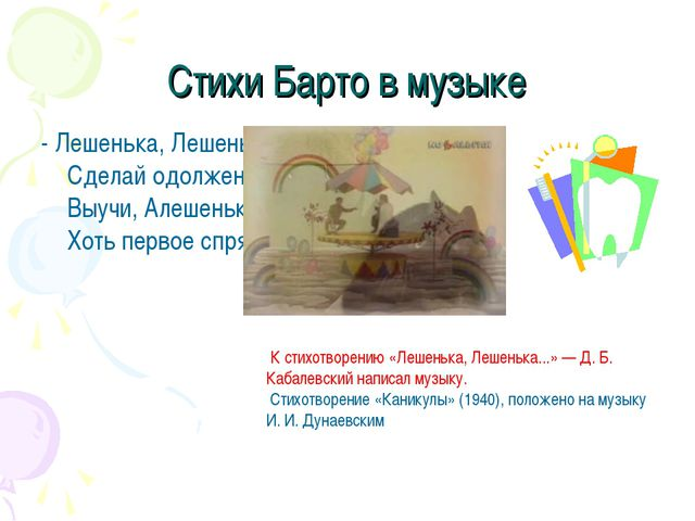 Стихи Барто в музыке - Лешенька, Лешенька, Сделай одолжение: Выучи, Алешенька...