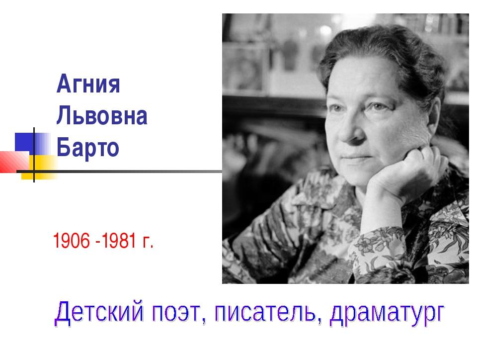 Агния Львовна Барто 1906 -1981 г.