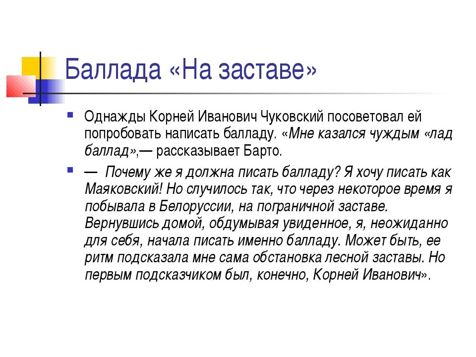 Баллада «На заставе» Однажды Корней Иванович Чуковский посоветовал ей попробо...
