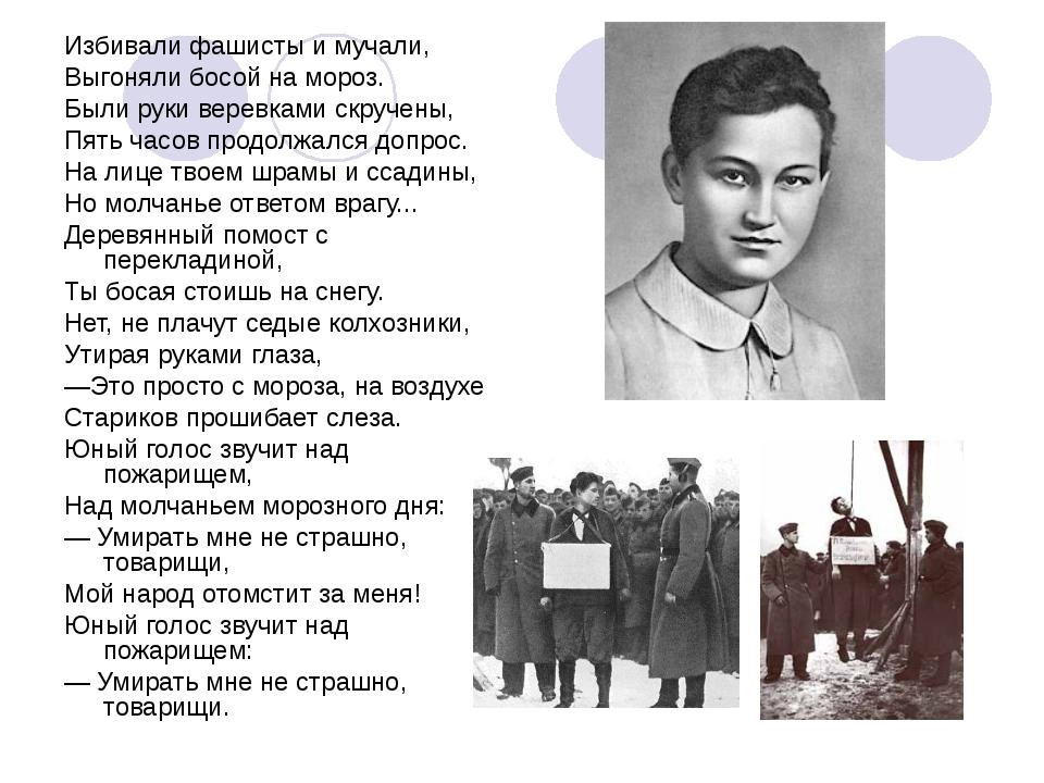 Избивали фашисты и мучали, Выгоняли босой на мороз. Были руки веревками скруч...