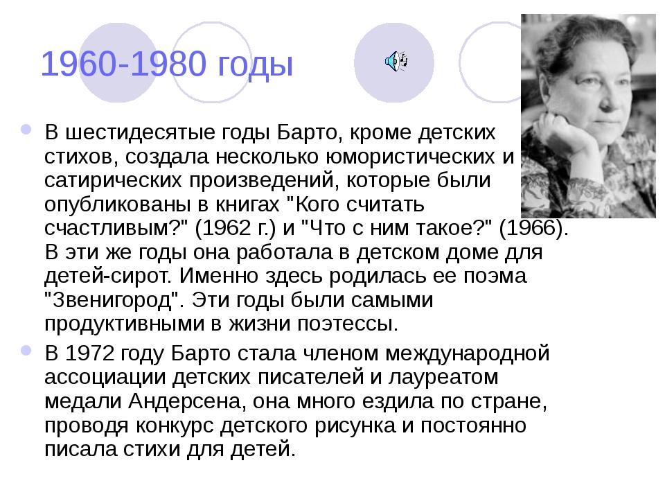 1960-1980 годы В шестидесятые годы Барто, кроме детских стихов, создала неско...