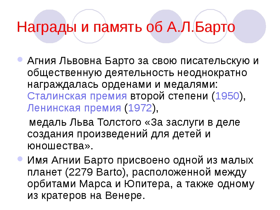 Награды и память об А.Л.Барто Агния Львовна Барто за свою писательскую и обще...