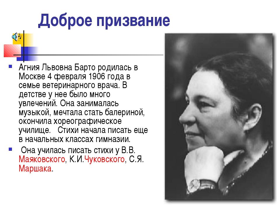Доброе призвание Агния Львовна Барто родилась в Москве 4 февраля 1906 года в...