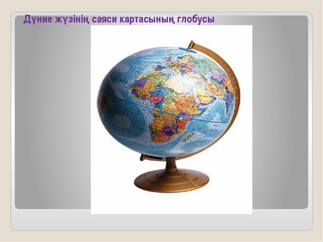 Дүние жүзінің саяси картасының глобусы