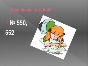 Домашнее задание № 550, 552