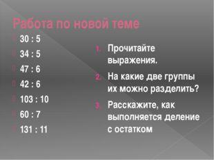 Работа по новой теме 30 : 5 34 : 5 47 : 6 42 : 6 103 : 10 60 : 7 131 : 11 Про