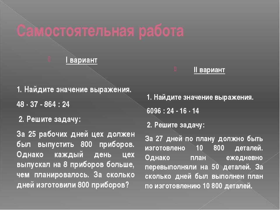 Самостоятельная работа I вариант 1. Найдите значение выражения. 48 · 37 - 864...
