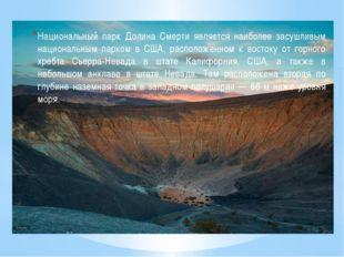 Национальный парк Долина Смерти является наиболее засушливым национальным па