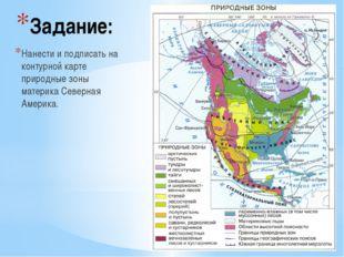 Задание: Нанести и подписать на контурной карте природные зоны материка Север