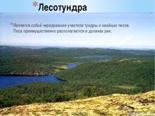 Лесотундра Является собой чередование участков тундры и хвойных лесов. Леса п