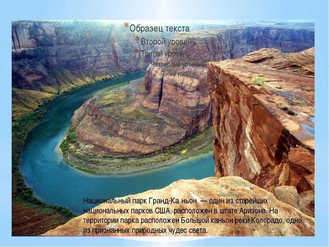 Национальный парк Гранд-Ка́ньон — один из старейших национальных парков США,...
