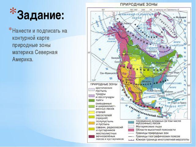Задание: Нанести и подписать на контурной карте природные зоны материка Север...