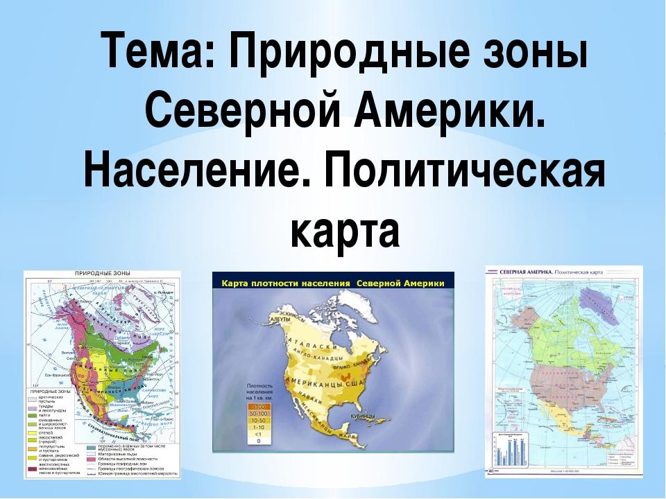 Тема: Природные зоны Северной Америки. Население. Политическая карта