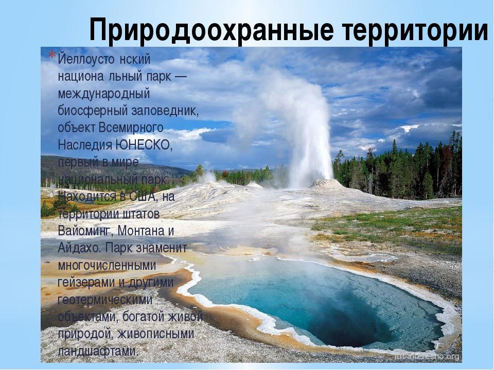 Природоохранные территории Йеллоусто́нский национа́льный парк — международный...