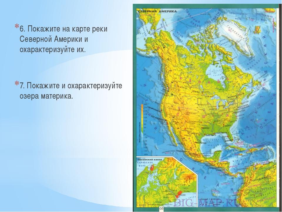 6. Покажите на карте реки Северной Америки и охарактеризуйте их. 7. Покажите...