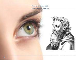 ГераклитЭфесский (540—480 гг. до н.э.)