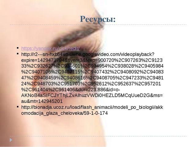 Ресурсы: https://yandex.ru/clck/redir/ http://r2---sn-hxb54vo-uwhe.googlevide...