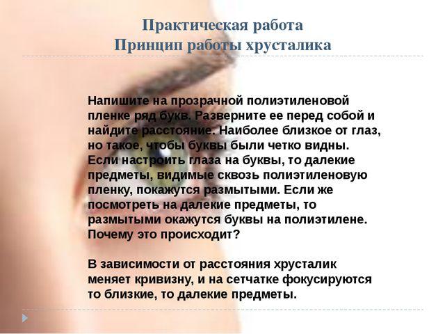 Практическая работа Принцип работы хрусталика Напишите на прозрачной полиэтил...