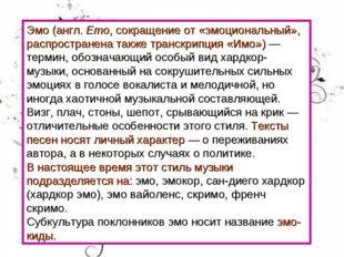 Эмо (англ. Emo, сокращение от «эмоциональный», распространена также транскрип