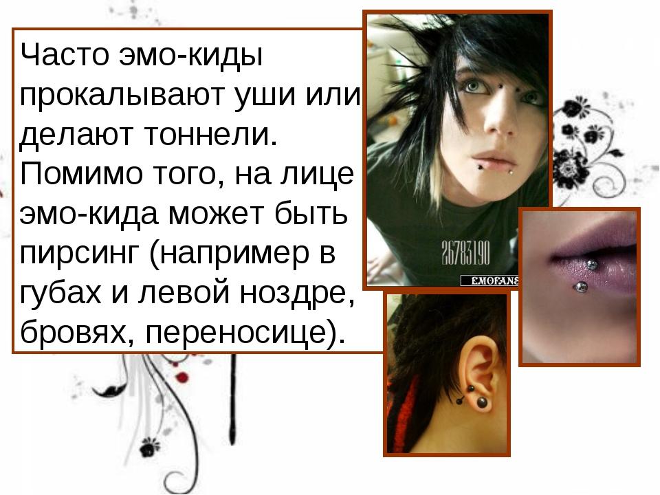 Часто эмо-киды прокалывают уши или делают тоннели. Помимо того, на лице эмо-к...