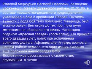 Рядовой Меркурьев Василий Павлович, разведчик, уроженец с. Метели Дуванского