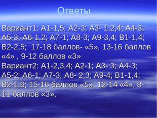 Вариант1: А1-1,5; А2-3; А3- 1,2,4; А4-3; А5-3; А6-1.2; А7-1; А8-3; А9-3,4; В1