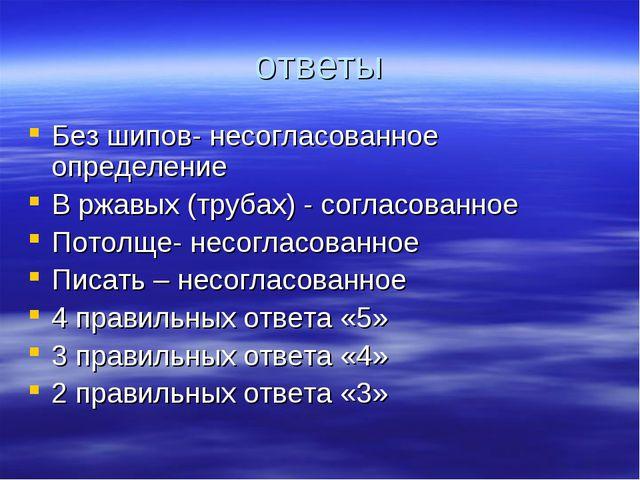 ответы Без шипов- несогласованное определение В ржавых (трубах) - согласованн...