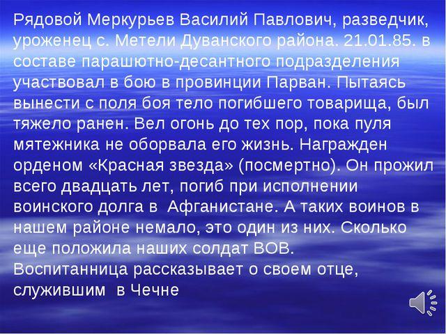 Рядовой Меркурьев Василий Павлович, разведчик, уроженец с. Метели Дуванского...