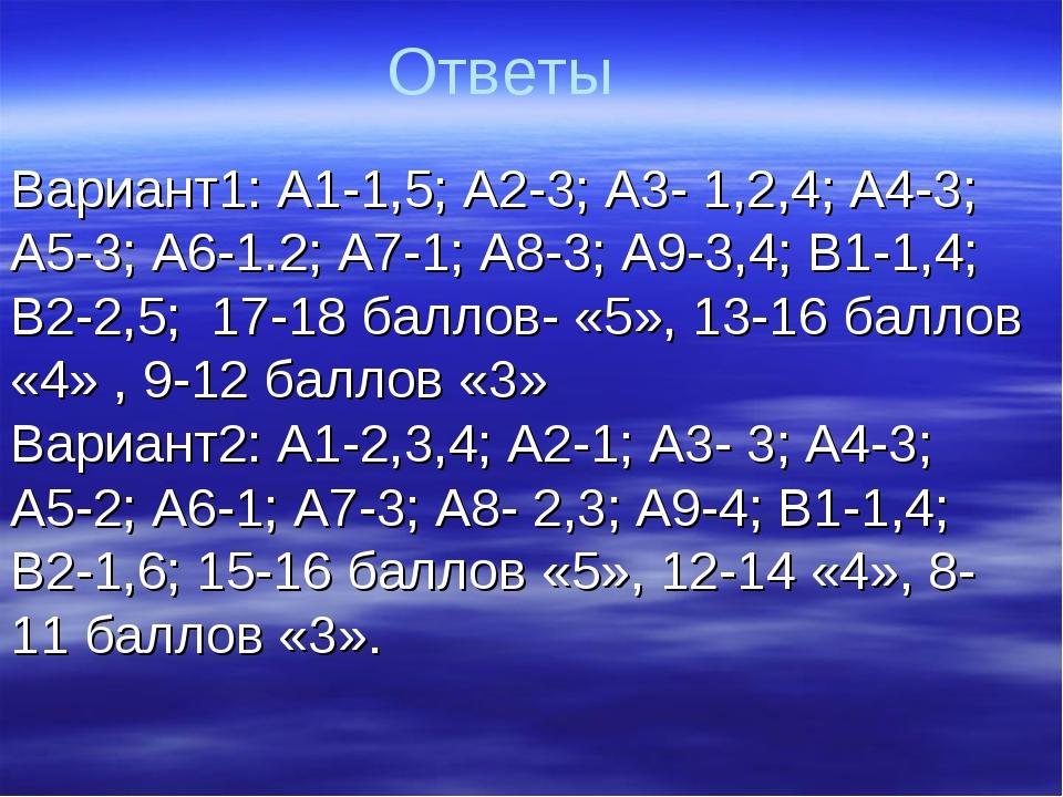 Вариант1: А1-1,5; А2-3; А3- 1,2,4; А4-3; А5-3; А6-1.2; А7-1; А8-3; А9-3,4; В1...