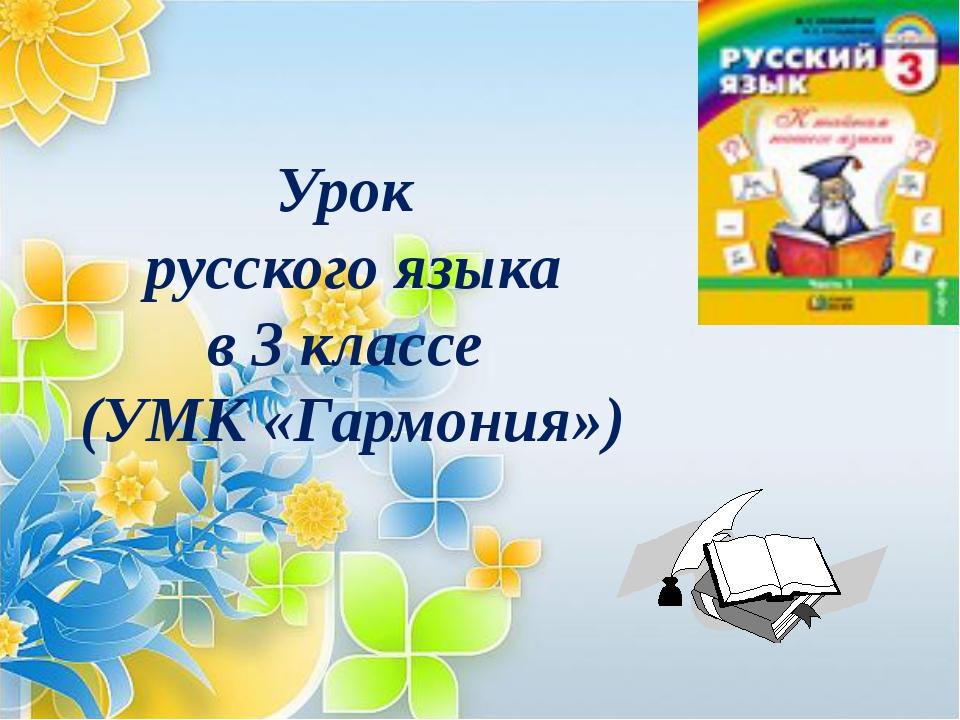 Урок русского языка в 3 классе (УМК «Гармония»)