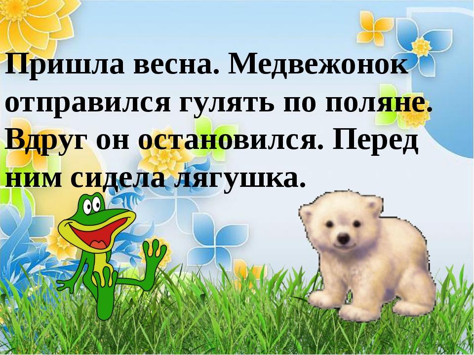 Пришла весна. Медвежонок отправился гулять по поляне. Вдруг он остановился....