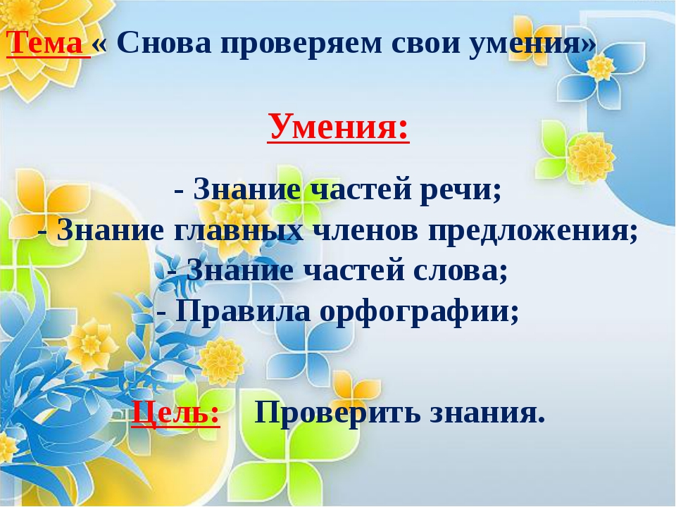 Тема « Снова проверяем свои умения» Умения: - Знание частей речи; - Знание г...