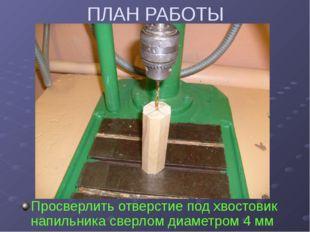 ПЛАН РАБОТЫ Просверлить отверстие под хвостовик напильника сверлом диаметром