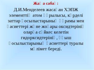 Жаңа сабақ: Д.И.Менделеев жасаған ХЭПЖ элементтің атом құрылысы, күрделі зат