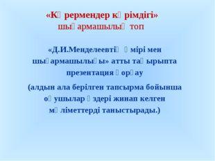 «Көрермендер көрімдігі» шығармашылық топ «Д.И.Менделеевтің өмірі мен шығармаш