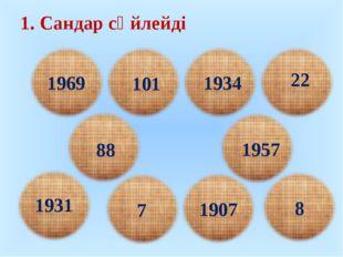 Сандар сөйлейді 1969 101 1934 22 88 1957 1931 7 1907 8
