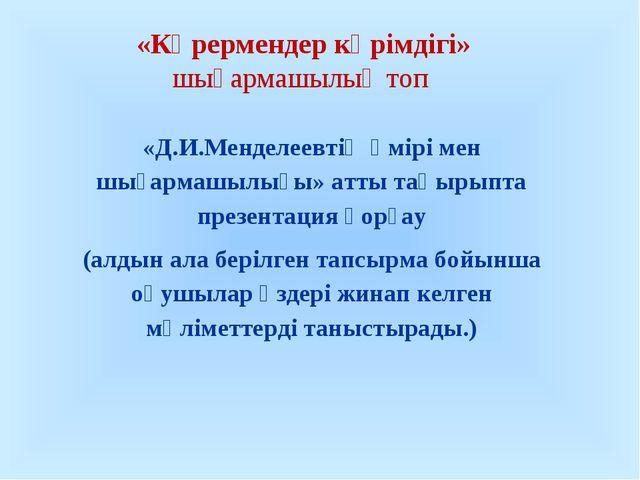 «Көрермендер көрімдігі» шығармашылық топ «Д.И.Менделеевтің өмірі мен шығармаш...